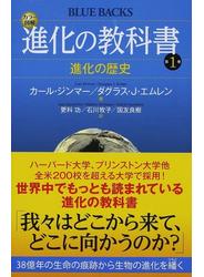 カラー図解進化の教科書 第1巻 進化の歴史