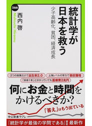 統計学が日本を救う 少子高齢化、貧困、経済成長
