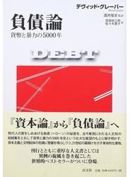 負債論 貨幣と暴力の5000年