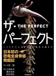 ザ・パーフェクト―日本初の恐竜全身骨格発掘記