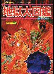 地獄大図鑑 いちばんくわしい カラー版 復刻版