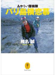 ヤマケイ文庫 あやしい探検隊 バリ島横恋慕