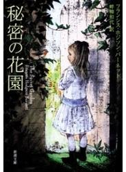 秘密の花園(新潮文庫)