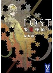 LOST 失覚探偵 (上)