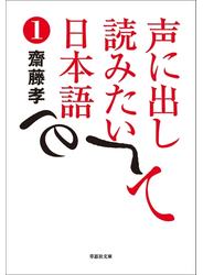 声に出して読みたい日本語1