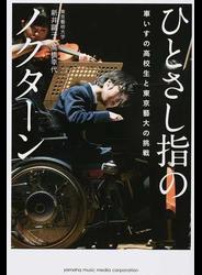 ひとさし指のノクターン 車いすの高校生と東京藝大の挑戦