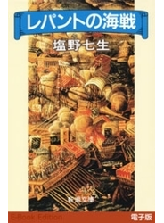 レパントの海戦(新潮文庫)