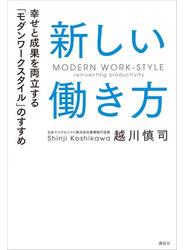 新しい働き方 幸せと成果を両立する「モダンワークスタイル」のすすめ