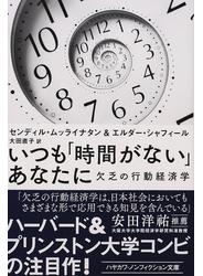 いつも「時間がない」あなたに 欠乏の行動経済学