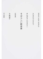 すばらしい新世界 新訳版