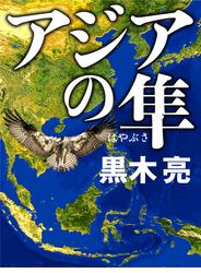 アジアの隼