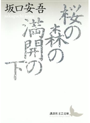 【期間限定価格】桜の森の満開の下