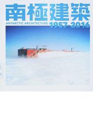 南極建築1957−2016