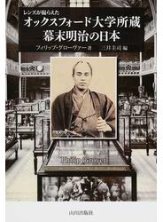 レンズが撮らえたオックスフォード大学所蔵幕末明治の日本