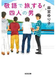 敬語で旅する四人の男