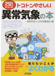トコトンやさしい異常気象の本
