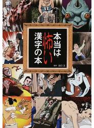 本当は怖い漢字の本