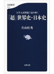 大学入試問題で読み解く 「超」世界史・日本史