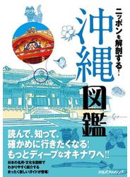 ニッポンを解剖する!沖縄図鑑