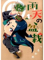 雨天の盆栽 1 (MGC Beat's SERIES)