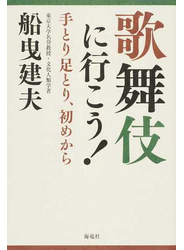歌舞伎に行こう! 手とり足とり、初めから