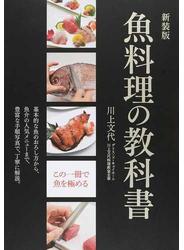 魚料理の教科書 この一冊で魚を極める 基本的な魚のおろし方から、魚介の人気メニューまで、豊富な手順写真で、丁寧に解説。 新装版