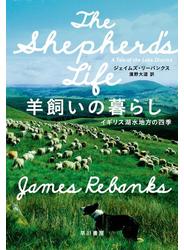 羊飼いの暮らし イギリス湖水地方の四季