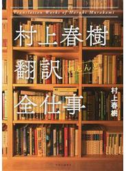 村上春樹翻訳〈ほとんど〉全仕事