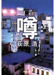 噂(新潮文庫)