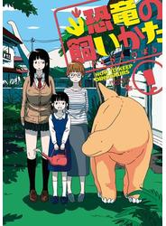 恐竜の飼いかた(1)【電子限定特典ペーパー付き】