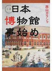 小説日本博物館事始め
