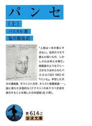 パンセ (上)