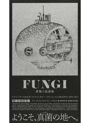 FUNGI 菌類小説選集 第1コロニー
