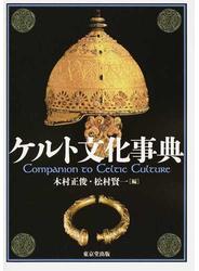 ケルト文化事典