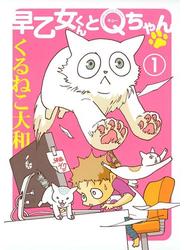 早乙女くんとQちゃん(1)