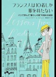 """フランス人は10着しか服を持たない 1 パリで学んだ""""暮らしの質""""を高める秘訣"""
