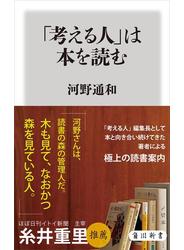 【期間限定価格】「考える人」は本を読む