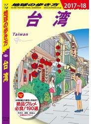 地球の歩き方 D10 台湾 2017-2018