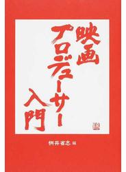 映画プロデューサー入門