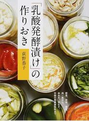 「乳酸発酵漬け」の作りおき 野菜、乾物、果実、肉・魚から、米みそ、豆みそ、中国の発酵調味料まで