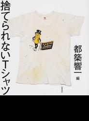捨てられないTシャツ