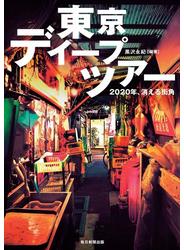 東京ディープツアー(毎日新聞出版)
