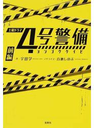4号警備 土曜ドラマ 前編