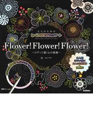 大人のためのヒーリングスクラッチアート Flower!Flower!Flower! けずって描く心の楽園