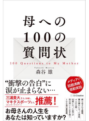 【期間限定価格】母への100の質問状
