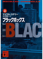 【期間限定価格】ブラックボックス(上)
