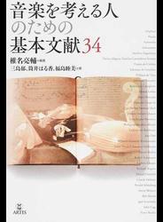 音楽を考える人のための基本文献34