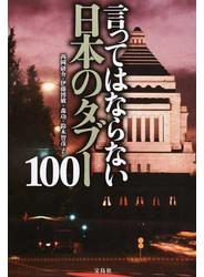 言ってはならない日本のタブー100