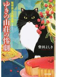 ゆきの山荘の惨劇 猫探偵正太郎登場 長編ミステリー