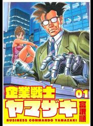 企業戦士YAMAZAKI 1巻